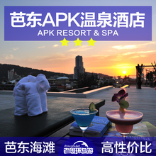 老周普吉岛 APK Resort & Spa 芭东APK温泉酒店 特惠预定