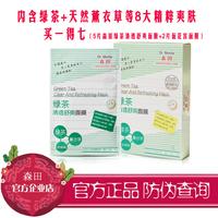 森田药妆绿茶清透舒爽面膜5片细化毛孔清洁去祛痘印控油补水保湿