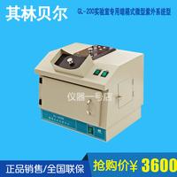 【海门其林贝尔】GL-200实验室专用暗箱式微型紫外系统型