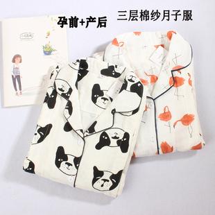 纯棉纱布月子服春秋季三层纱布产后哺乳装全棉孕妇睡衣外出哺乳服