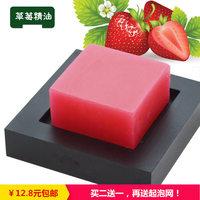 正品草莓植物精油手工皂 纯天然保湿控油洁面洗脸全身沐浴香皂