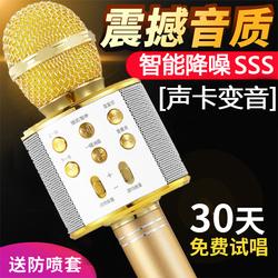 全民k歌麦克风手机唱吧通用K歌神器无线家用儿童唱歌话筒音响一体