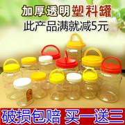 品罐子50g1透明密封瓶塑料斤20斤加厚装50罐斤3斤g食瓶100蜂蜜