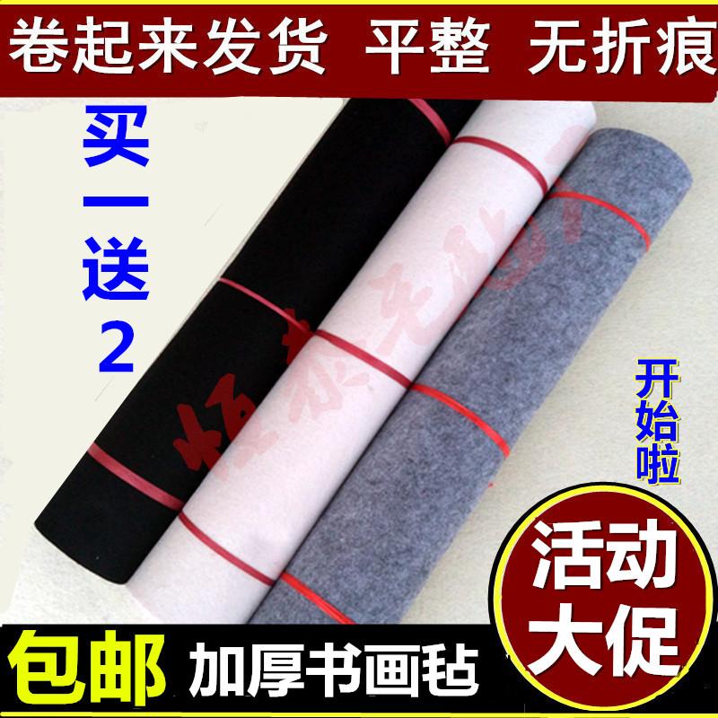 很厚的毛毡,还送来两张小的薄的,没想真的好大__加厚5mm羊毛书画毡布0.8*1.2米毛毡垫 国画绘画毯书法毛笔字垫子