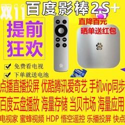 B-203影棒2S+ 网络机顶盒电视盒子wifi安卓智能高清播放器