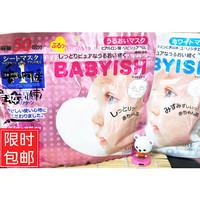 日本本土高丝babyish婴儿肌面膜玻尿酸保湿抗敏感粉色白色50片