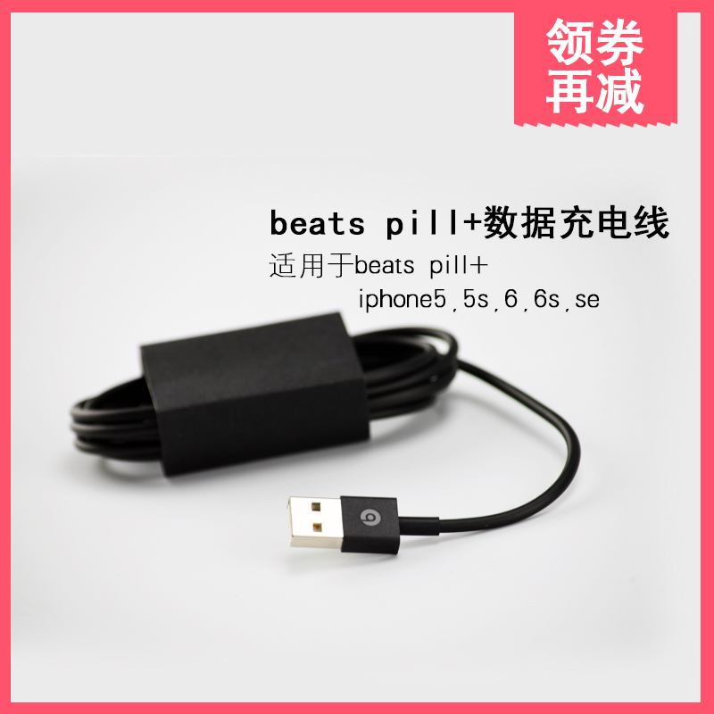 Beats Pill+ 苹果数据线 充电线 Lighting 适用iPhone6S 6 iPad