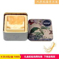 正品人参植物精油手工皂礼盒 纯天然洗脸洁面香皂美白祛痘 去黑头
