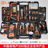 工具箱套装车载家装电钻五金维修电工组套电动万用木工多功能家用