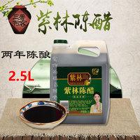 紫林老陈醋山西特产2.5L桶装包邮2年陈酿造饺子粮食醋黑豆泡醋