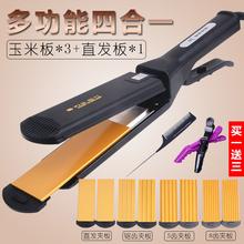 理发店专用直发器玉米烫蓬松垫发根电夹板玉米须波浪烫发器拉直板