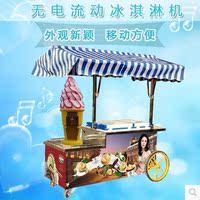 正品无电流动软冰车冰激凌外卖商用冰淇淋甜筒流动冰淇淋电动车