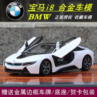 星辉车模124宝马i8跑车金属玩具汽车模型仿真原厂合金车模型摆件