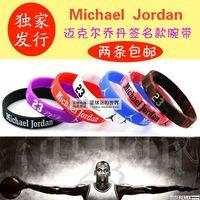 nba芝加哥公牛队23号飞人迈克尔乔丹运动腕带篮硅胶球星纪念手环