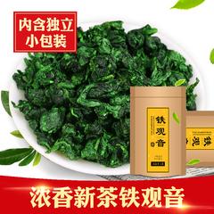 安溪铁观音茶叶2018新茶特级浓香型乌龙茶清香兰花香绿茶散装袋装