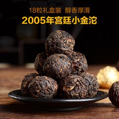 2005年勐海宫廷古树陈香普洱茶熟茶迷你小金沱茶18粒盒装