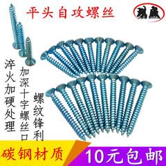 上海加硬镀锌 十字沉头木螺钉自攻螺丝 加长平头自攻螺丝钉10厘米