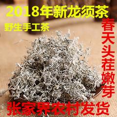 茅岩莓茶张家界野生莓茶特级龙须嫩芽茅岩霉茶藤茶250克