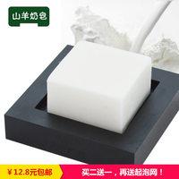 正品山羊奶植物精油手工皂 纯天然美白补水洁面洗脸香皂 去黑头