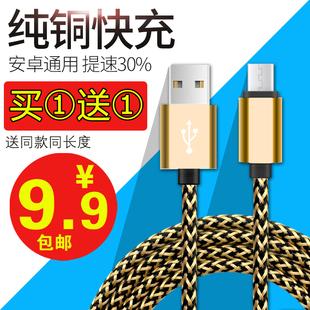 加长3米安卓数据线 魅族华为小米2三星s4opp7联想手机充电器插头