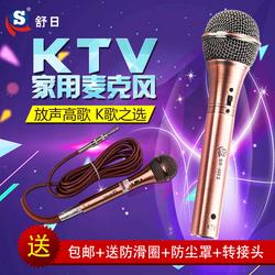 舒日有线话筒家用音响唱歌专业ktv专用户外k歌电脑通用动圈麦克风