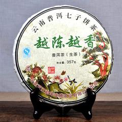 普洱茶叶生茶饼云南七子饼357g饼茶勐海乔木古树春芽生普口粮茶叶