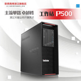 联想图形工作站ThinkStationP500 E5-2630 3/4G DDR4 ECC/1TB