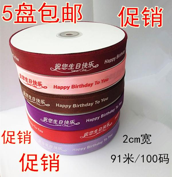 2cm宽 彩带丝带 印字生日快乐绸带蛋糕盒拉花 装饰彩条100码
