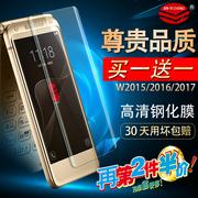 三星W2016钢化膜 W2017手机内屏贴膜后盖sm-w2015外屏防爆保护玻璃膜前钢化膜按键膜碳纤维膜全屏覆盖无白边