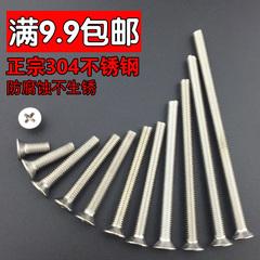 304不锈钢沉头螺丝十字平头机螺钉加长螺丝钉M3M4M5M64-100mm