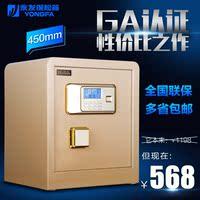 永发保险箱家用保险柜办公小型45cm保管箱柜家用入墙全钢密码包邮