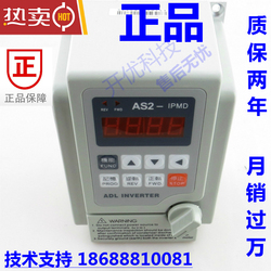 ATL ADL正品爱德利变频器AS2-115D AS2-IPMD 220V 1500W 1HP 爱德