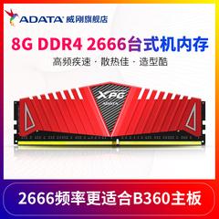 威刚XPG 8G DDR4 2400 2666 3000 3200台式机内存条游戏威龙万紫