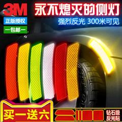3M轮眉反光贴车身划痕遮挡警示夜光改装创意个性装饰网红汽车贴纸