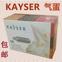 包邮KAYSER奶油液氮发泡气弹 奶油枪氮气N20汽弹 冰淇淋虹吸瓶气