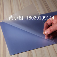 PVC磨砂塑料硬片透明硬板塑料片PVC透明板塑料板胶片聚乙烯板片