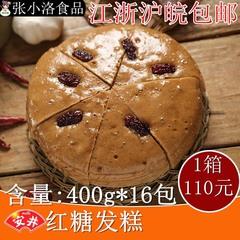 安井红糖发糕红枣糕 龙游米糕农家手工特产早餐食品小吃半成品