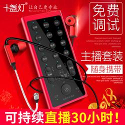 十盏灯 K2-2户外直播手机电脑通用苹果安卓快手主播喊麦外置声卡套装全套麦克风设备