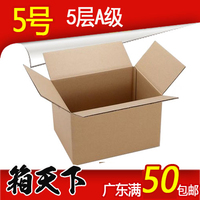 5号5层AA厚 型邮政纸箱批发 淘宝快递包装箱 打包牛皮纸小纸盒