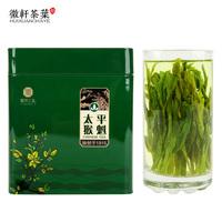 徽轩纯手工捏尖太平猴魁2016特级兰香新茶1915猴魁春茶绿茶茶叶