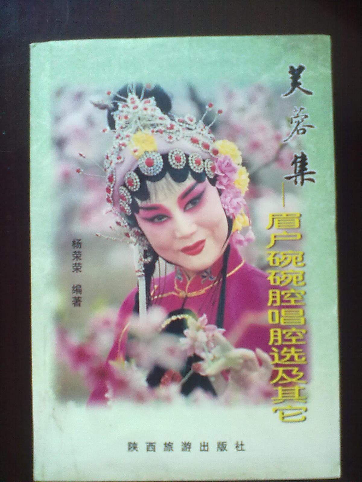 1032芙蓉集 眉户 碗碗腔 秦腔 剧本 戏曲 曲谱 秦