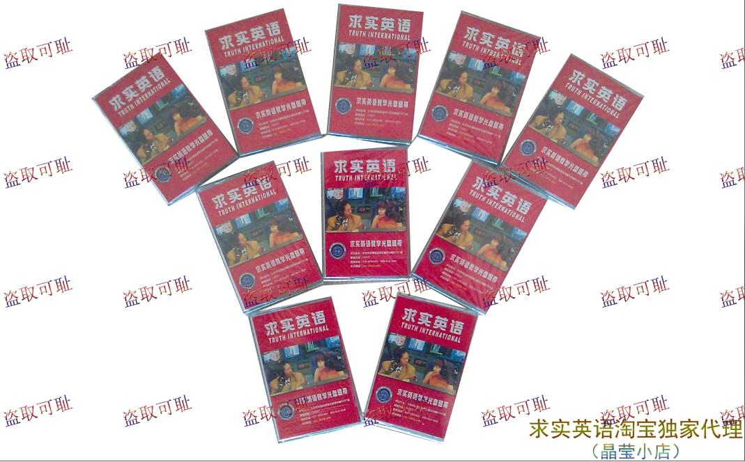 刘晓亭求实英语最新版本高中级教学磁带(共10