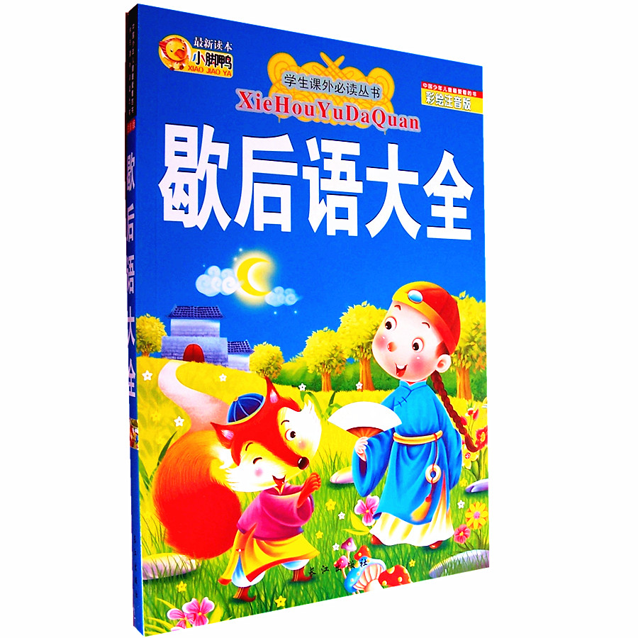 歇后语大全注音版 少儿童书籍畅销书 一年级二