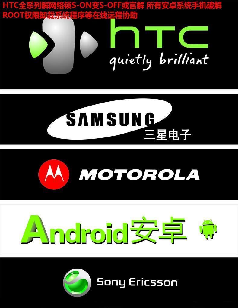 三星 索尼 华为HTC中兴 OPPO等安卓系统手机