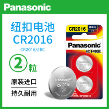 浏览淘宝Panasonic/松下,Button Cell (CR2016,3V) Lithium Battery(2pcs)价格