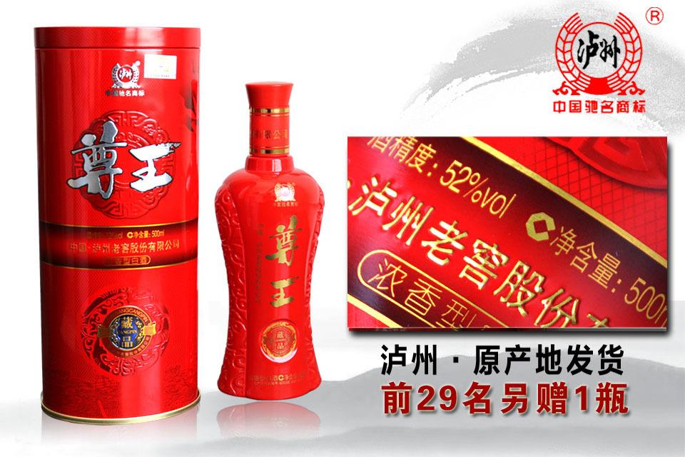 [全国聚划算团购][包邮]泸州老窖 尊王酒藏品52