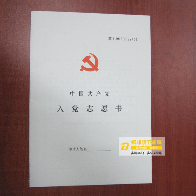入党志愿书纸张材质