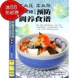 高血压高血脂高血糖预防调养平菇中医养生菜做法冬瓜汤食谱图片