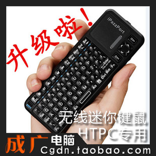 HTPC2.4G wireless mouse and flying squirrel / air mouse wireless keyboard plus a learning universal remote control