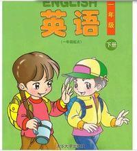 【年级一小学英语清华】最新最全小学一课文英变色龙小学年级图片